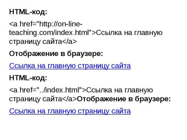 HTML-код:Ссылка на главную страницу сайтаОтображение в браузере:Ссылка на главную страницу сайтаHTML-код:Ссылка на главную страницу сайтаОтображение в браузере:Ссылка на главную страницу сайта