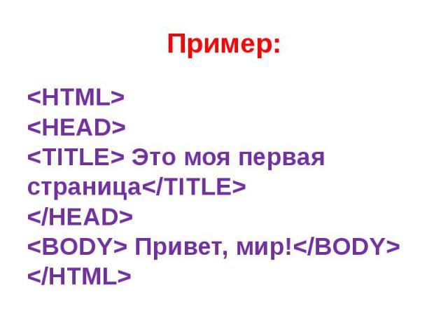 Пример:  Это моя первая страница Привет, мир!
