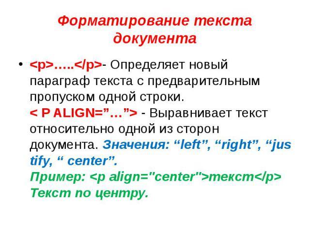 """Форматирование текста документа …..- Определяет новый параграф текста с предварительным пропуском одной строки. - Выравнивает текст относительно одной из сторон документа.Значения:""""left"""",""""right"""",""""justify,"""" center"""".Пример: текст Текст по центру."""