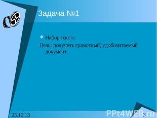 Задача №1 Набор текста.Цель: получить грамотный, удобочитаемый документ.