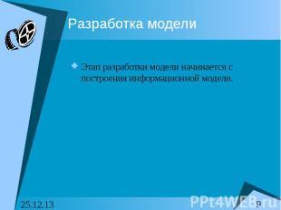 Разработка модели Этап разработки модели начинается с построения информационной
