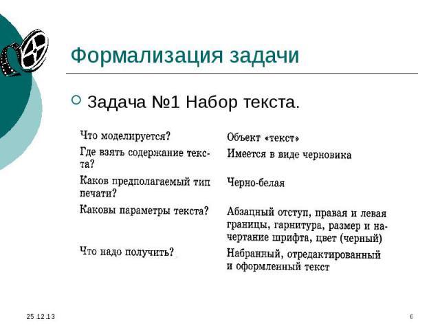 Формализация задачи Задача №1 Набор текста.