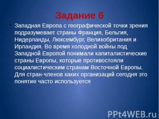 Задание 6 Западная Европа с географической точки зрения подразумевает страны Фра