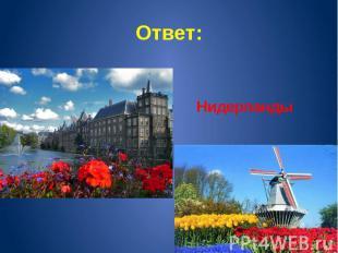 Ответ: Нидерланды