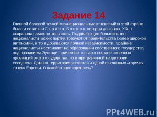 Задание 14 Главной болевой точкой межнациональных отношений в этой стране была и