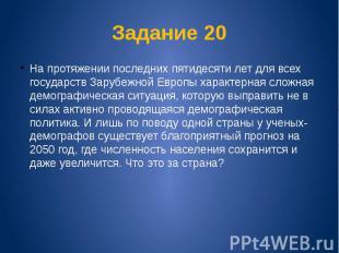 Задание 20 На протяжении последних пятидесяти лет для всех государств Зарубежной
