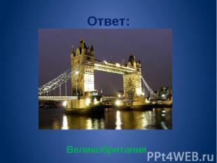 Ответ: Великобритания