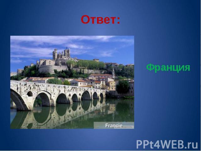 Ответ: Франция