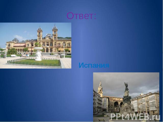 Ответ: Испания