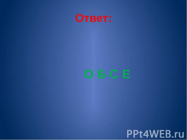 Ответ: О Б С Е