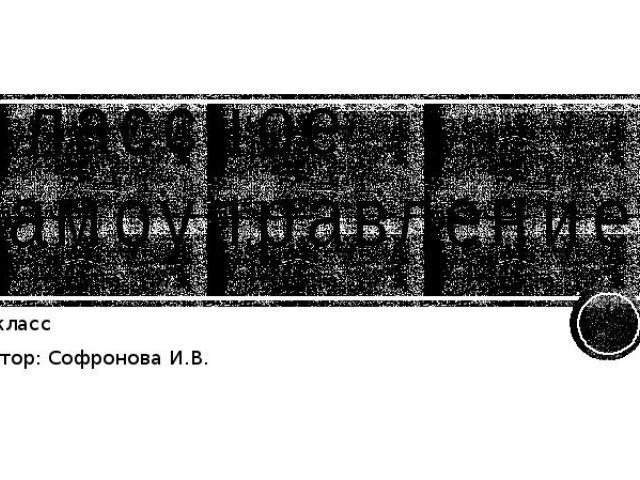 Классное самоуправление 9 классАвтор: Софронова И.В.