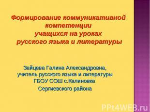 Формирование коммуникативной компетенции учащихся на уроках русского языка и лит