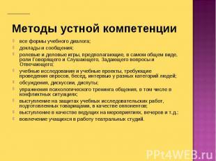 Методы устной компетенции все формы учебного диалога;доклады и сообщения;ролевые
