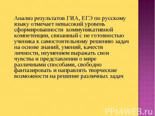 Анализ результатов ГИА, ЕГЭ по русскому языку отмечает невысокий уровень сформир