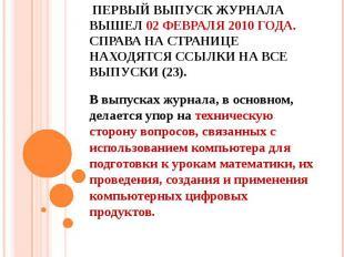 Первый выпуск журнала вышел 02 февраля 2010 года. Справа на странице находятся с
