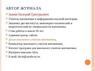 Автор журнала Зыкин Валерий ГригорьевичУчитель математики и информатики высшей к