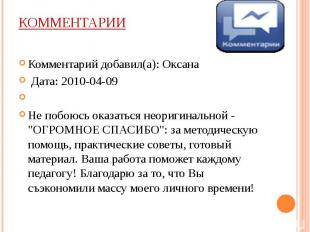 Комментарии Комментарий добавил(а): Оксана Дата: 2010-04-09Не побоюсь оказаться