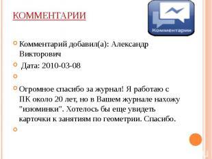 Комментарии Комментарий добавил(а): Александр Викторович Дата: 2010-03-08Огромн