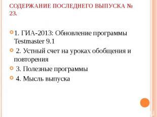 Содержание последнего выпуска № 23. 1. ГИА-2013: Обновление программы Testmaster