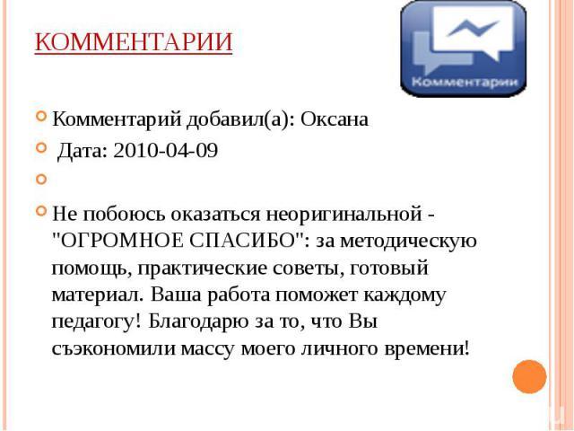 Комментарии Комментарий добавил(а): Оксана Дата: 2010-04-09Не побоюсь оказаться неоригинальной -