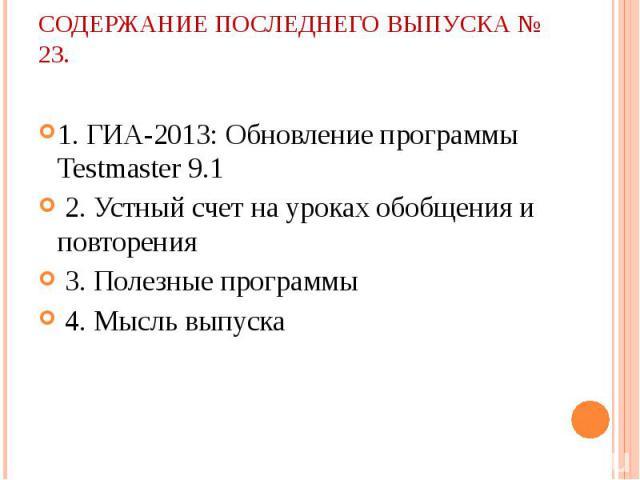 Содержание последнего выпуска № 23. 1. ГИА-2013: Обновление программы Testmaster 9.1 2. Устный счет на уроках обобщения и повторения 3. Полезные программы 4. Мысль выпуска