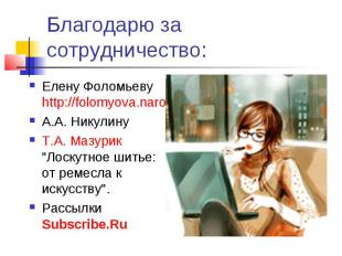 Благодарю за сотрудничество: Елену Фоломьеву http://folomyova.narod.ru/А.А. Нику