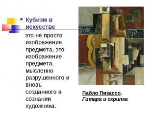 Кубизм в искусстве это не просто изображение предмета, это изображение предмета,