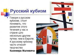 Русский кубизм Говоря о русском кубизме, стоит понимать, что развитие этого тече