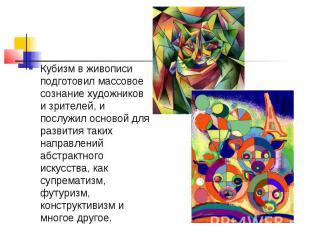 Кубизм в живописи подготовил массовое сознание художников и зрителей, и послужил
