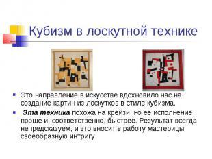Кубизм в лоскутной технике Это направление в искусстве вдохновило нас на создани