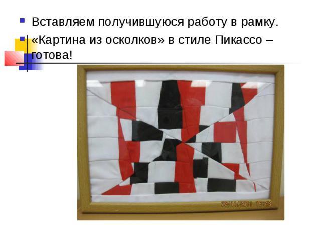 Вставляем получившуюся работу в рамку.«Картина из осколков» в стиле Пикассо – готова!