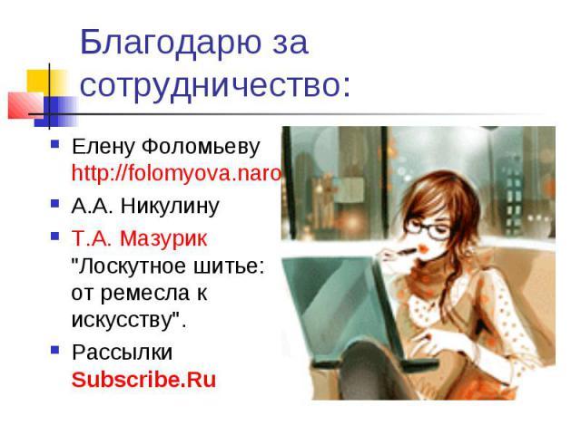 Благодарю за сотрудничество: Елену Фоломьеву http://folomyova.narod.ru/А.А. НикулинуТ.А. Мазурик