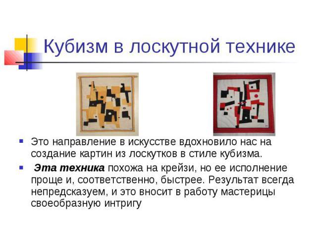 Кубизм в лоскутной технике Это направление в искусстве вдохновило нас на создание картин из лоскутков в стиле кубизма. Эта техника похожа на крейзи, но ее исполнение проще и, соответственно, быстрее. Результат всегда непредсказуем, и это вносит в ра…