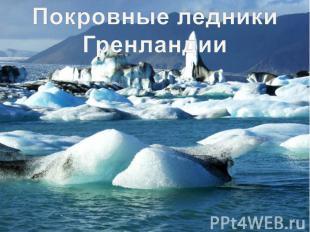 Покровные ледники Гренландии