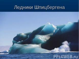 Ледники Шпицбергена