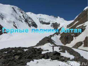 Горные ледники Алтая