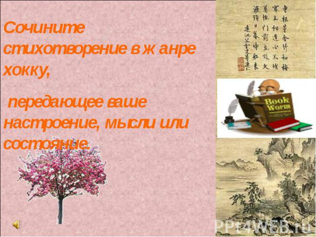 Сочините стихотворение в жанре хокку, передающее ваше настроение, мысли или состояние.