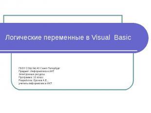 Логические переменные в Visual Basic ГБОУ СОШ №143 Санкт-ПетербургПредмет: Инфор