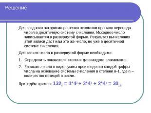 Решение Для создания алгоритма решения вспомним правило перевода чисел в десятич