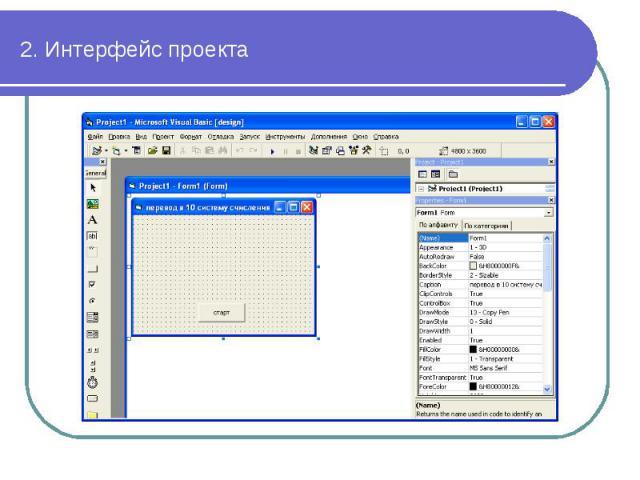 2. Интерфейс проекта