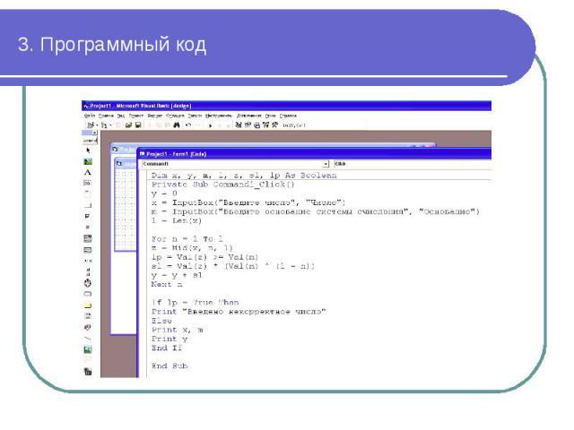 3. Программный код