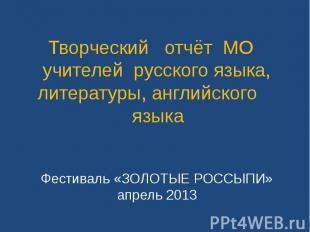 Творческий отчёт МО учителей русского языка,литературы, английского языкаФестива