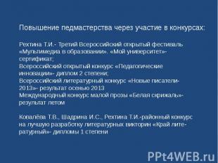 Повышение педмастерства через участие в конкурсах:Рехтина Т.И.- Третий Всероссий