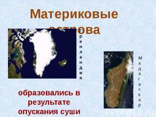 Материковые острова образовались в результате опускания суши