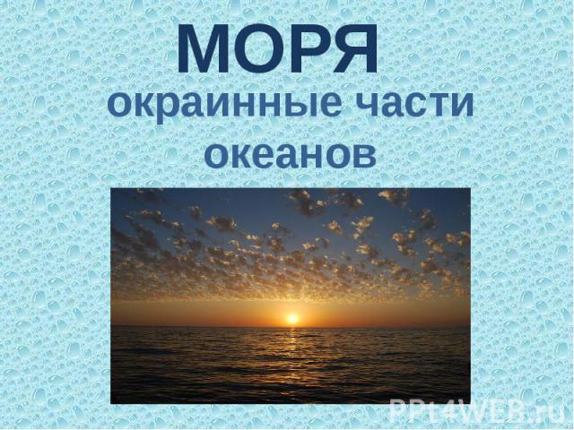 МОРЯ окраинные части океанов