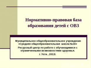 Нормативно-правовая база образования детей с ОВЗ Муниципальное общеобразовательн