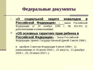 Федеральные документы «О социальной защите инвалидов в Российской Федерации» - _