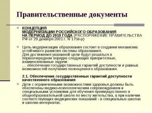 Правительственные документы КОНЦЕПЦИЯМОДЕРНИЗАЦИИ РОССИЙСКОГО ОБРАЗОВАНИЯНА ПЕРИ