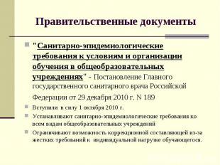 """Правительственные документы """"Санитарно-эпидемиологические требования к условиям"""