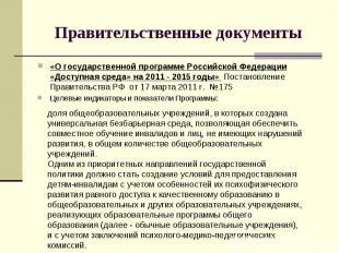 Правительственные документы «О государственной программе Российской Федерации «Д